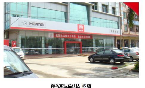 海马福仕达是由海马集团独资成立的海马郑州汽车有限公司高清图片