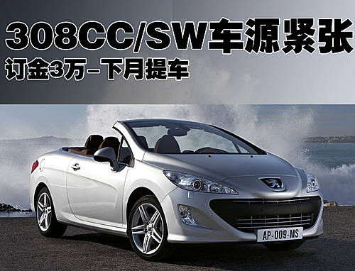 标致308cc sw车源紧张 订金3万 下月提车 高清图片